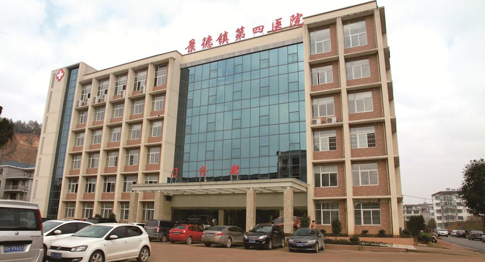 景德镇市第四人民医院综合大楼Maxbet万博