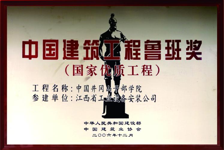 2006年建筑Maxbet万博鲁班奖-中国井冈山干部学院